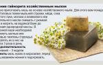 Мазь от гайморита с хозяйственным мылом