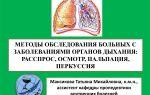 Применение перкуссии для выявления заболеваний органов дыхания