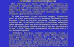 Особенности лечения пневмоторакса