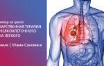 Медикаменты в лечении рака легких