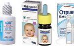 Лучшие капли в нос для новорожденных и детей до года